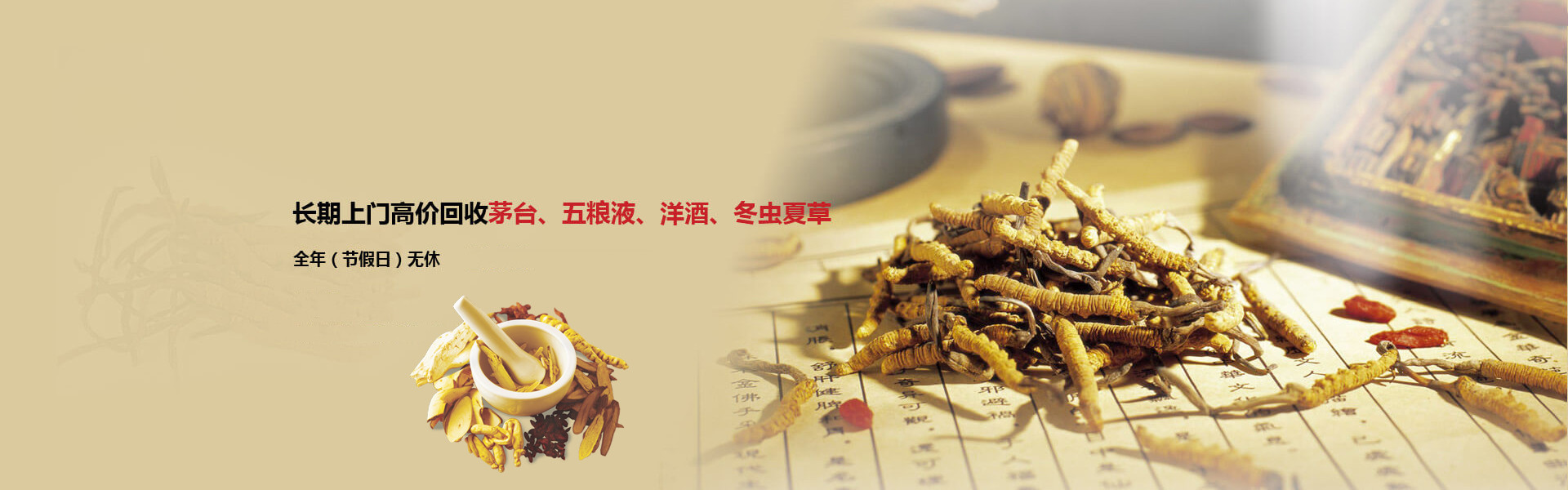 深圳冬虫夏草回收